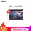 XGIMI 极米 100英寸16:10电动幕布 *3件1147元(需用券,合382.33元/件)