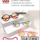 Ratinable 睿特保 儿童全框TR90眼镜架+日本三菱防蓝光护眼镜片 多色新低130元包邮(需领券)¥130