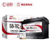 CAMEL 骆驼 汽车电瓶蓄电池 6-QW-45(2S) 12V 以旧换新 上门安装