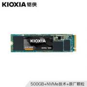 Kioxia 铠侠(原东芝存储)500GB SSD固态硬盘 NVMe.M2接口 EXCERIA NVMe RC10系列(原东芝RC500系列)