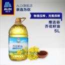 奥乐齐 维达谷 物理压榨芥花籽油 5L 降胆固醇/抗氧化54.9元包邮