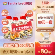 EarthsBest爱思贝地球婴幼儿辅食果泥果汁水果泥宝宝吸吸袋113g*4