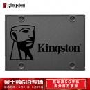 Kingston 金士顿 A400 固态硬盘 480GB SATA接口 SA400S37/480GCN369元包邮