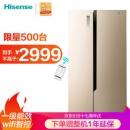 Hisense 海信 BCD-629WTVBP/Q 629升 对开门冰箱2599元包邮(需用券)