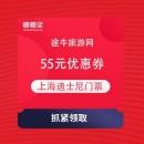 【抓紧领取】途牛 上海迪士尼 55元门票优惠券成人票券后低至444元