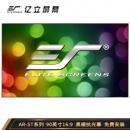 Elite Screens 亿立 AR90H-ST 90英寸16:9 黑栅抗光幕布2899元包邮(拍下立减)