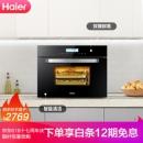 Haier 海尔 ST450-30G 嵌入式电蒸箱电烤箱 30L2769元包邮(拍下立减)