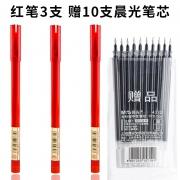 M&G 晨光 优品全针管中性笔 0.5mm 3支 送10支晨光笔芯 5.8元包邮(需用券)¥6