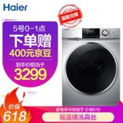 5日0点: Haier 海尔 XQG100-14BD70U1JD 变频 滚筒洗衣机 10KG3299元包邮(返400元京豆)