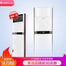 GREE 格力 Q铂 KFR-50LW/(50596)FNAa-A3 2匹 变频冷暖 立柜式空调4799元包邮