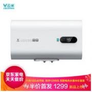 VIOMI 云米 VEW606 电热水器 60L *2件2298元(合1149元/件)