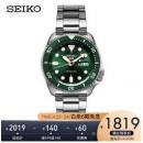 SEIKO 精工 SRPD63K1 翡翠绿水鬼机械男表1618元