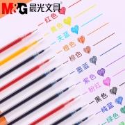 M&G 晨光 彩色中性笔芯 20支6.2元(5元券)