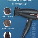BEURER 小型便携式电吹风机HC25 券后79元包邮¥79