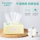 Purcotton 全棉时代 婴儿棉柔巾 6包49.9元包邮(需用券)