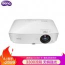 BenQ 明基 MX3086 投影仪2699元