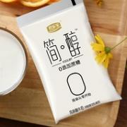 今晚0点,中国驰名商标,0蔗糖:160gx10袋 君乐宝 简醇风味酸牛奶立减+券后29.9元包邮顺丰
