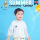 CLASSIC TEDDY 精典泰迪 儿童防晒衣 *2件24.9元包邮(需用券,合12.45元/件)