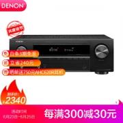 DENON 天龙 AVR-X550BT 5.2声道 AV功放机