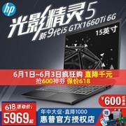 HP 惠普 光影精灵5 Plus 15.6英寸游戏本笔记本(i5-9300H、 8GB、512GB、1660Ti)5969元包邮