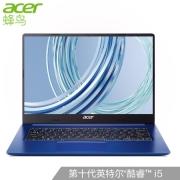Acer 宏碁 蜂鸟FUN微边框 14英寸 十代酷睿 轻薄本