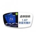 康视顿 1.67非球面防蓝光镜片*2片+赠店内150元内眼镜框任选128元包邮(需用券)
