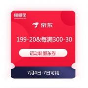 【领券防身】京东商城 运动鞋服 满199-20元&每满300-30元 东券