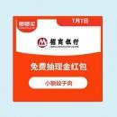 【领红包】招商银行 抽现金红包 必中系列编辑部测试领取到0.16元
