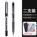uni 三菱 UB-150 直液式走珠笔 0.5mm 按动款+拔帽款各一支 13.65元包邮¥14