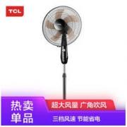 TCL TFS16D 五叶落地扇/电风扇84.9元