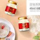 泰国年产量第一:雨巢 无糖即食燕窝45mlx6瓶x2件双重优惠后158元包邮