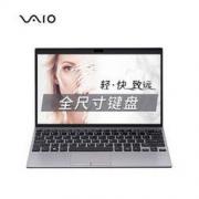 VAIO SX12 12.5英寸 897克窄边框轻薄商务笔记本电脑(i5-8265U 8G 256G SSD FHD WIn10 阻水键盘)月光银