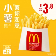 McDonald's 麦当劳 小份薯条 10次券 38元¥38