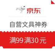 优惠券码: 京东商城 自营文具考试加油季限量神券 满99满30元券