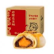 Hibake 谢小方系列 蛋黄酥 20枚装 约1000g19.9元包邮(双重优惠)