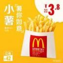 McDonald's 麦当劳 小份薯条 10次券38元