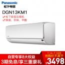 Panasonic 松下 DGN13KM1 1.5匹 变频冷暖 壁挂式空调3398元包邮(需用券)