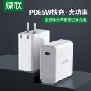 UGREEN 绿联 CD127 65W Type-C PD充电器89元