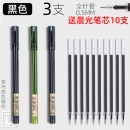 M&G 晨光 AGPA1701  优品系列 中性笔3支+10支笔芯 6.36元包邮¥7