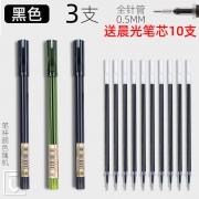 M&G 晨光 AGPA1701  优品系列 中性笔3支+10支笔芯 6.36元包邮
