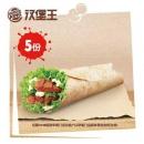 汉堡王 火烤牛肉全麦卷 早餐电子兑换券 5份29元