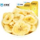 乐享熊 香蕉片 500g13.33元包邮