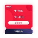 必领优惠券:京东 文具 满99-40元 东券7月13日生效