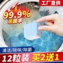 老管家  洗衣机槽清洗剂 泡腾片 12块9.9元狂暑价