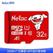 Netac 朗科 JOY联名款 TF(MicroSD)存储卡 32GB