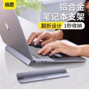 BASEUS 倍思 咫尺 笔记本电脑支架26.9元包邮