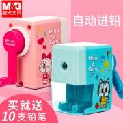 M&G 晨光 QPS95653 自动进铅转笔刀 送10支铅笔 ¥6.5¥7
