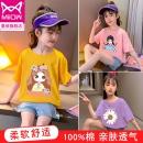 猫人 男女童 纯棉 短袖T恤 14.9元包邮¥15