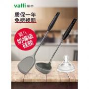 Vatti 华帝 不粘锅专用铲子硅胶护锅铲16.9元包邮(需用券)