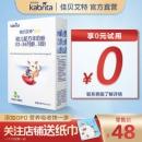 Kabrita 佳贝艾特 金装幼儿配方羊奶粉 3段 150g33元包邮(需用券)